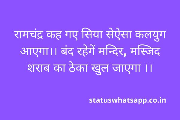रामचंद्र कह गए सिया सेऐसा कलयुग आएगा ।।बंद रहेगेंमन्दिर, मस्जिदशराब का ठेकाखुल जाएगा ।। (1)