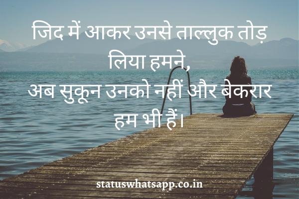 2-line-love-funny-shayari-statuswhatsapp
