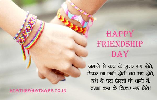 Dosti-ka-din-shayari-pic-statuswhatsapp