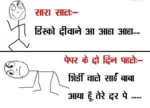 funny-status-hindi