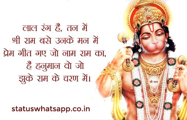 Hanuman-Ji-Status-in-Hindi
