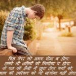 hindi-shayari-for-love