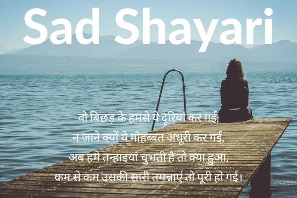 images-for-sad-shayari