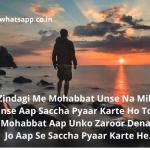 achi-shayari-statuswhatsapp