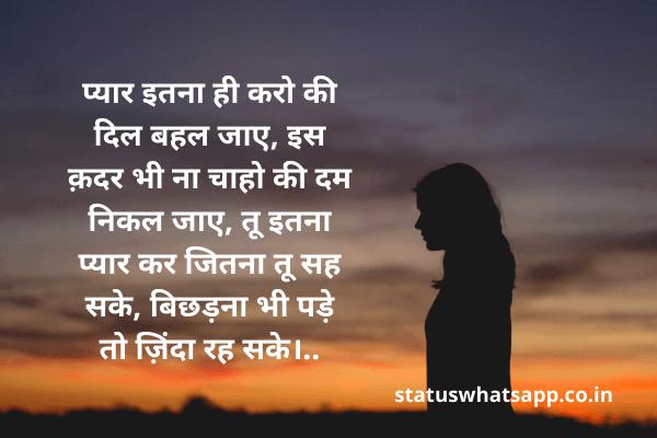 achi-soch-shayari-in-hindi