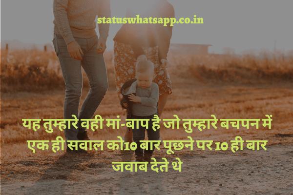 best-status-for-parents