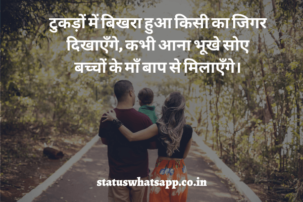 best-quotes-for-parents