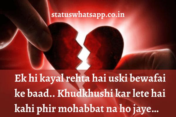 broken-heart-shayari-hindi