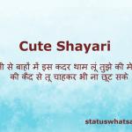 cute-shayari