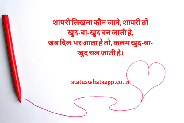 dil-shayari-statuswhatsapp.co.in