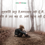 emotional-shayari