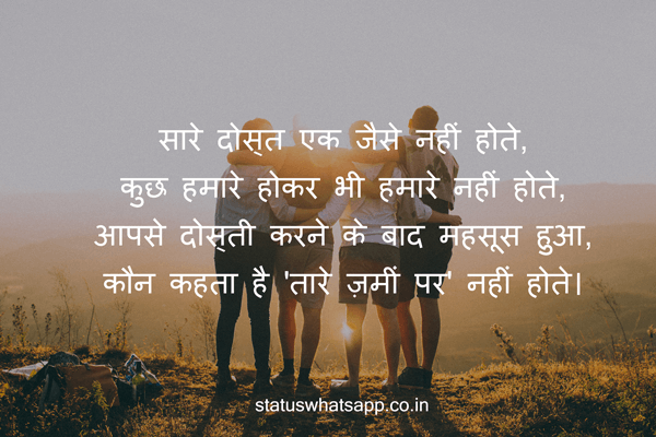 friendship-shayari