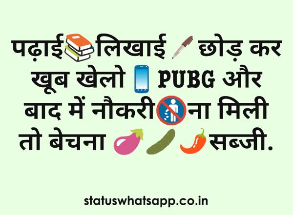 funny-shayari-hindi-download-image