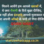 good night shayari (1)