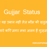 gujjar-status-hindi