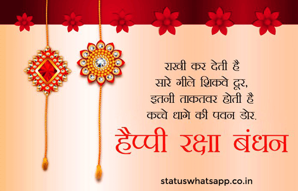 happy-raksha-bandhan-in-hindi-image