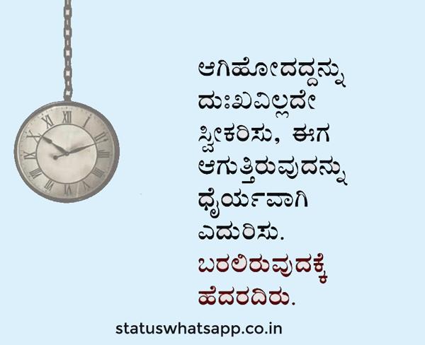 kannada-whatsapp-statuswhatsapp