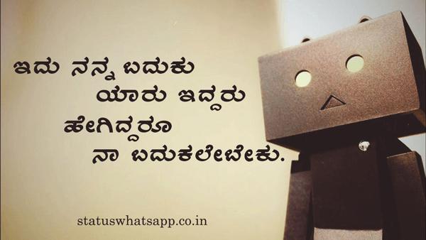 kannada-whatsapp-status