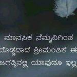 kannada-whatsapp-status12