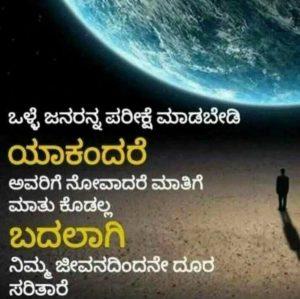 whatsapp-status-in-kannada