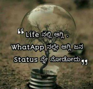 life-status-in-kannada