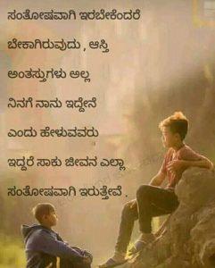 happy-kannada-whatsapp-status