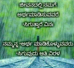 love-whatsapp-status-in-kananda