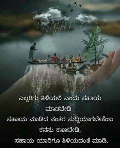 kannada-whatsapp-quotes