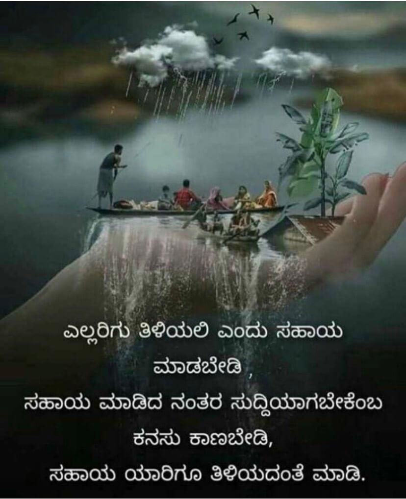 Best Kannada Whatsapp Status Whatsapp Status Shayari