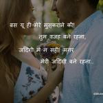 love-shayari-for-girlfriend-boyfriend