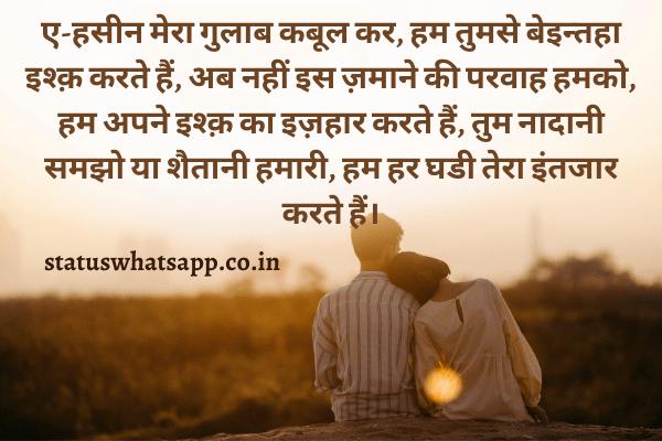 propose-shayari-statuswhatsapp