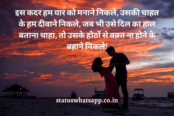 propose-shayari-quotes-statuswhatsapp