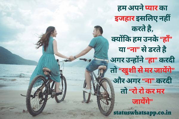 propose-shayari-status-statuswhatsapp