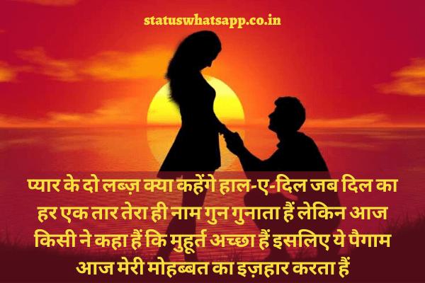 propose-status-shayari-statuswhatsapp