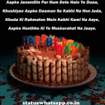 birthday-shayari-wallpaper