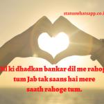 shayari-for-dil-statuswhatsapp.co.in (2)
