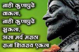 shivaji-whatsapp-status