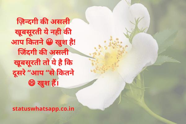 zindagi-status-in-hindi-statuswhatsapp