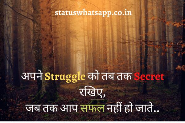 zindagi-success-status-statuswhatsapp